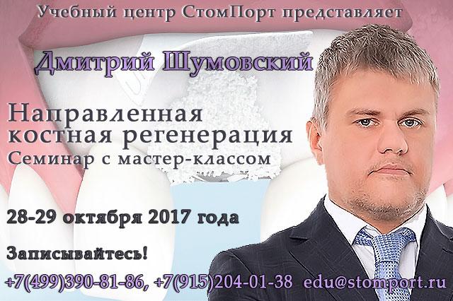 Дмитрий Шумовский - НКР