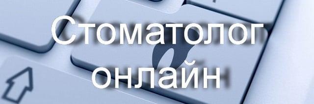 Онлайн-консультация стоматолога