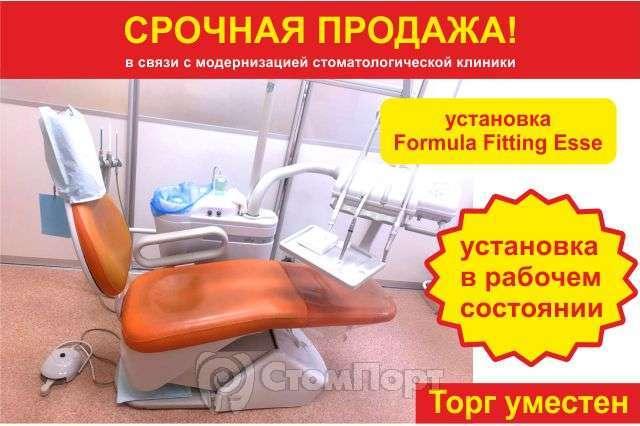 Продам стоматологическую установку Formula Fitting Esse