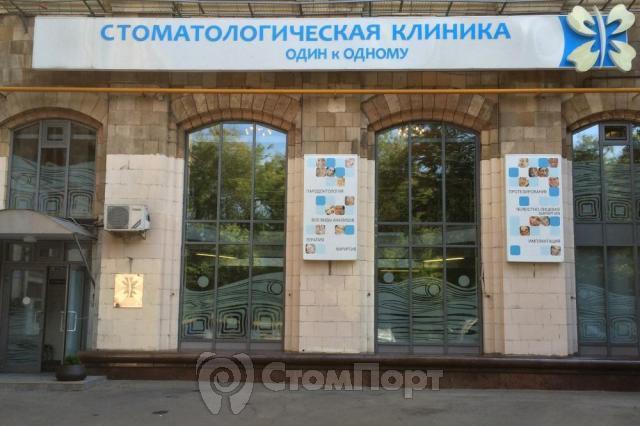 """Стоматологическая клиника """"Один к одному"""", ООО """"Ноли Ноцэрэ"""""""