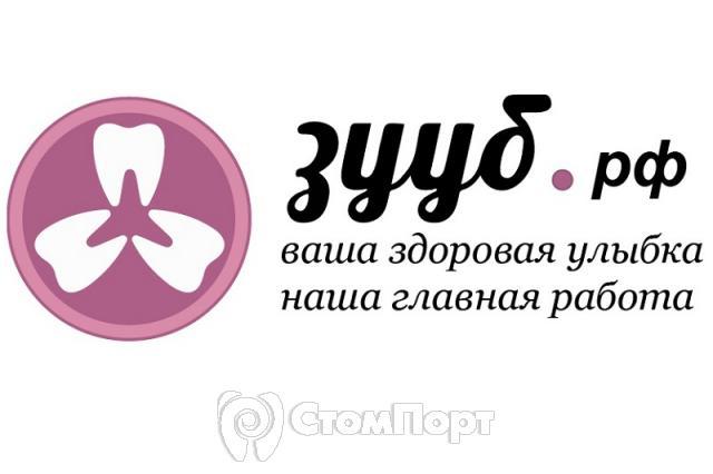 """Центр Стоматологии """"ЗУУБ"""""""