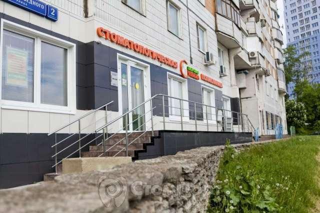 """Стоматологический центр """"Здоровая улыбка"""" на Полежаевской"""