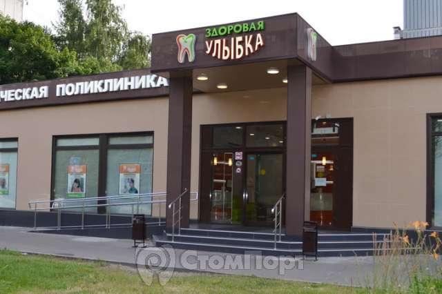 """Стоматологический центр """"Здоровая Улыбка"""" на Дмитровской"""
