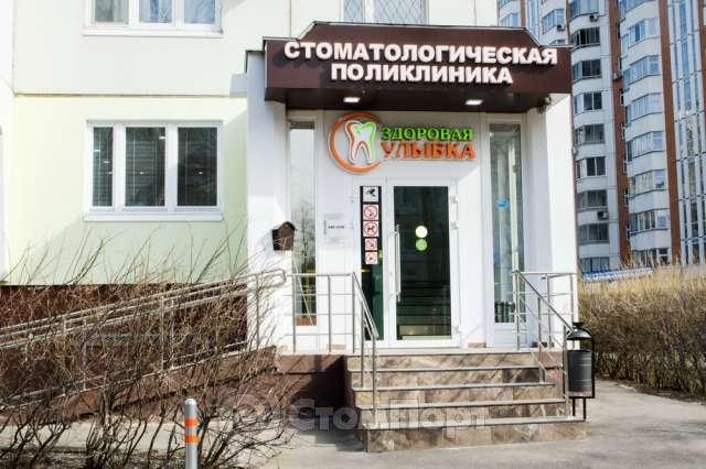 """Стоматологический центр """"Здоровая улыбка"""" в Медведково"""