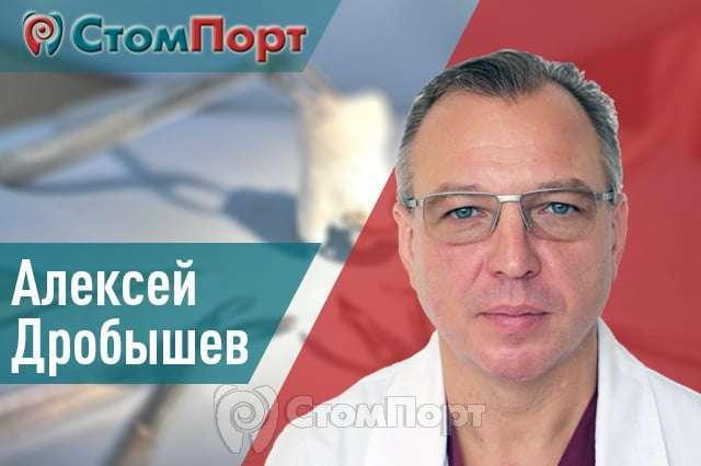 Дробышев Осложнения имплантологического лечения СтомПорт