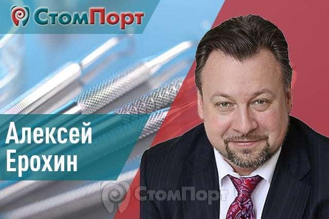 Алексей Ерохин - семинар с мастер-классом по хирургической пародонтологии
