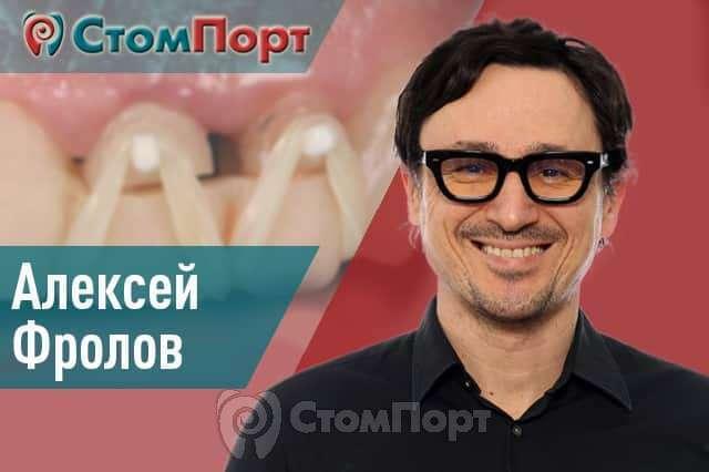 Алексей Фролов - Ткань - СтомПорт