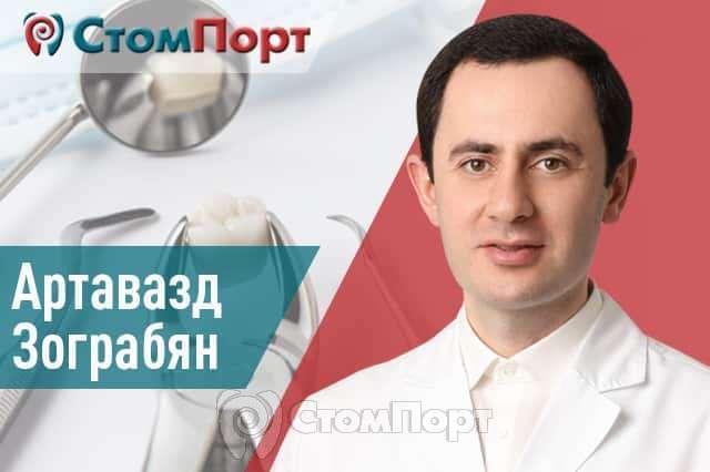 Артавазд Зограбян - Пластика мягких тканей в области зубного имплантата