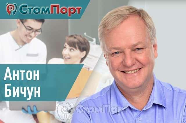 Антон Бичун - Нежная мотивация