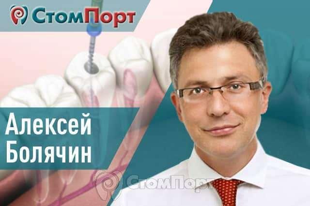 Алексей Болячин - Перелечивание Перелечиваний