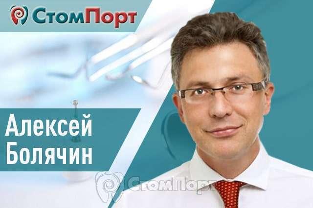 Алексей Болячин - Одна неделя на приеме с эндодонтистом