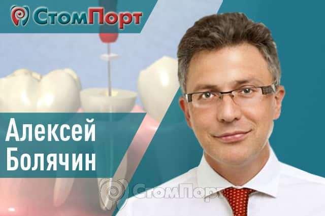 Алексей Болячин - Обработка, очистка и обтурация корневого канала