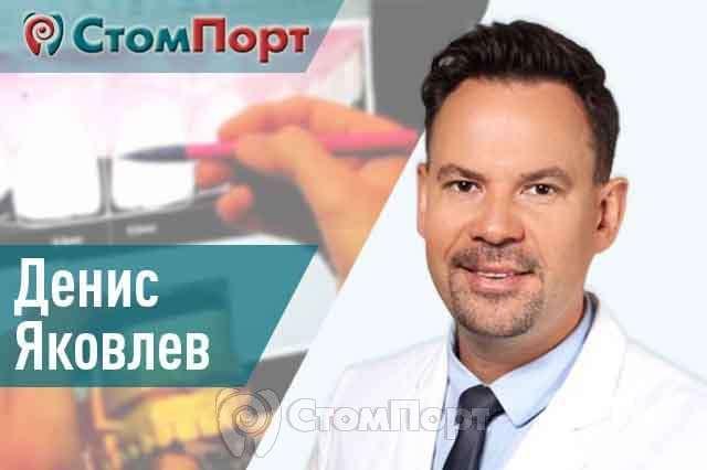 Денис Яковлев - Цифровая коммуникация