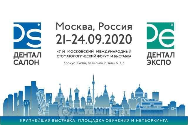 48-й Московский международный стоматологический форум международная выставка ДЕНТАЛ-ЭКСПО 2020