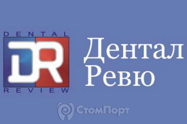 15-й Всероссийский стоматологический форум выставка-ярмарка ДЕНТАЛ-РЕВЮ 2018