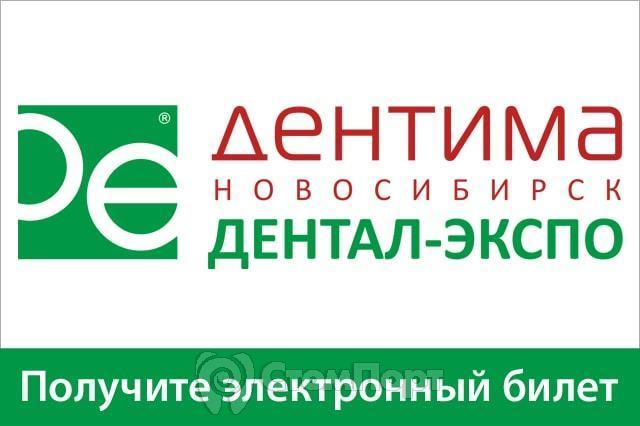 Выставка оборудования, инструментов и материалов для стоматологии «Дентима. Дентал-Экспо Новосибирск»