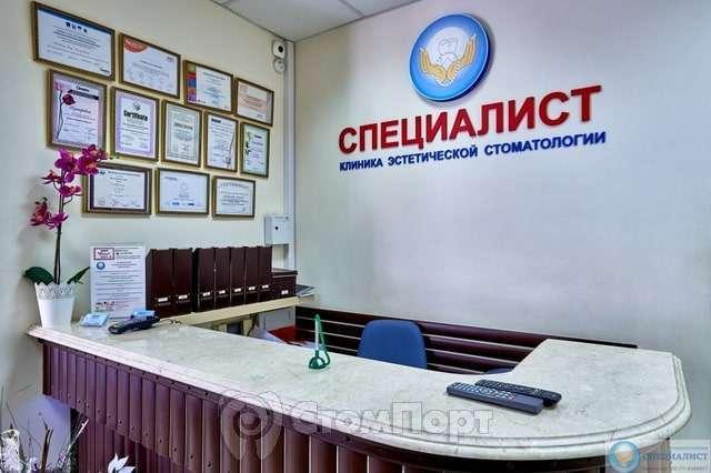 Стоматология «Специалист» на Новослободской