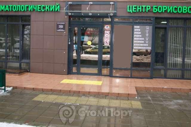 Стоматологический центр Борисовский