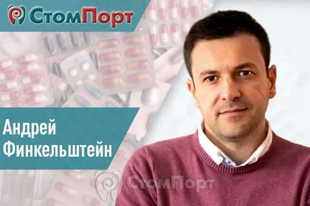 Андрей Финкельштейн - Антибиотики, анальгезия и прием пациентов с хроническими инфекционными заболеваниями