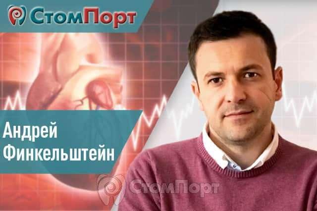 Андрей Финкельштейн - Особенности лечения стоматологических пациентов с тяжёлыми общесоматическими заболеваниями