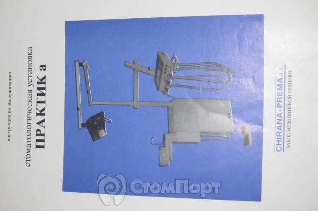 Стоматологическое оборудование Chirana б\у