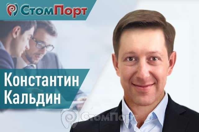 Константин Кальдин - Математика сложных переговоров