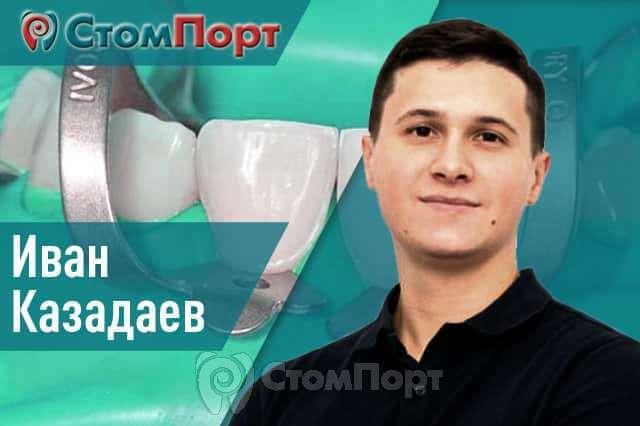 Иван Казадаев - Использование коффердама в повседневной практике врача-стоматолога
