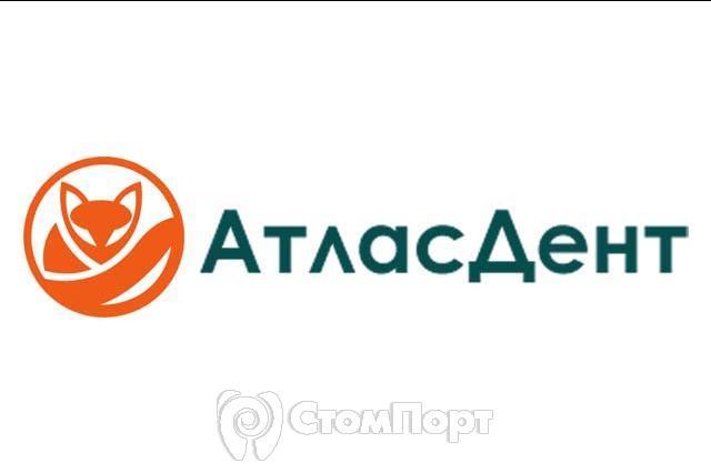 АтласДент - стоматологическая клиника