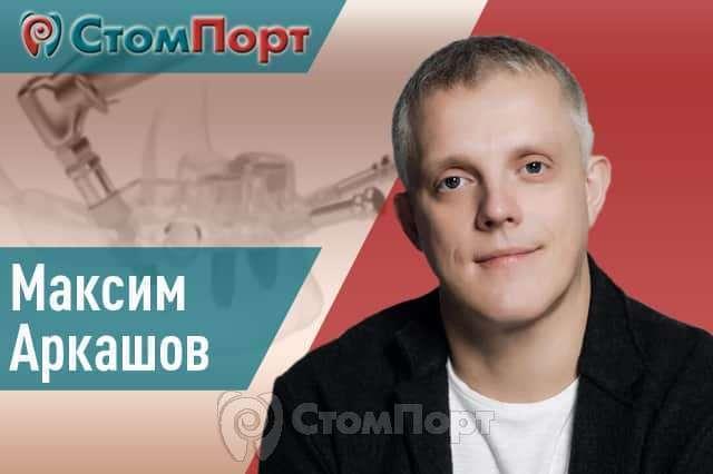 Максим Аркашов - Модуль 1: Хирургические шаблоны. Теория