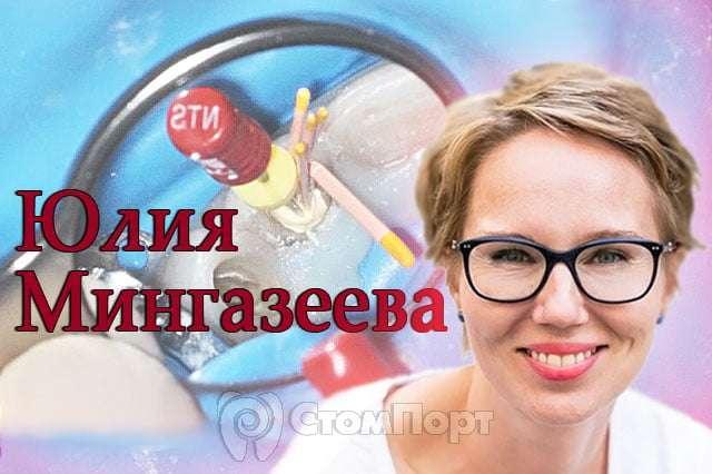 Юлия Мингазеева - Доступная эндодонтия