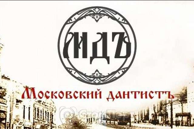 Московский Дантистъ