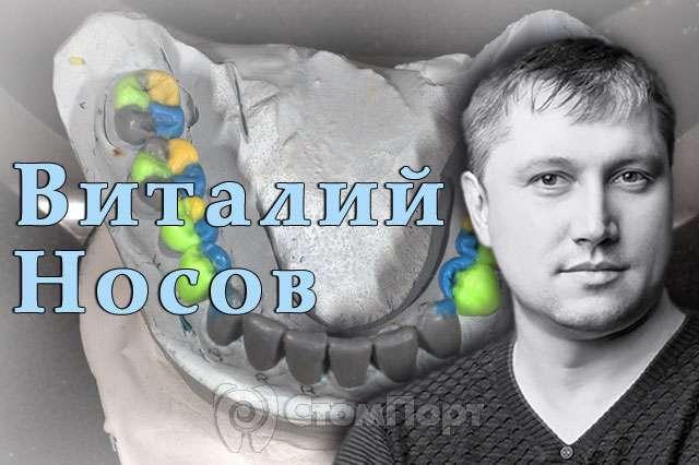 Виталий Носов - Реорганизация окклюзии