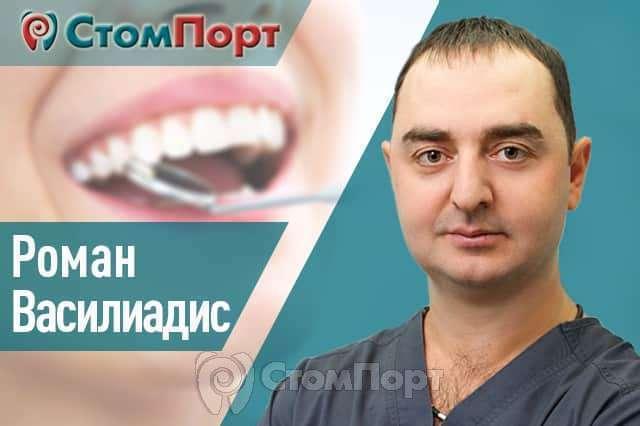 Роман Василиадис - Реставрация фронтальных зубов