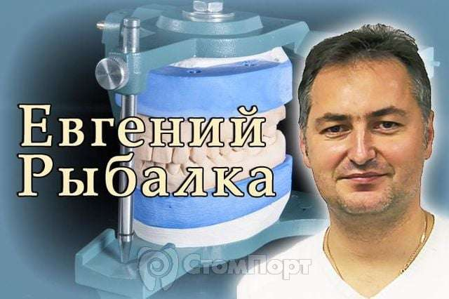 """Евгений Рыбалка - """"Проблемы окклюзионных нагрузок на ортопедические конструкции"""""""