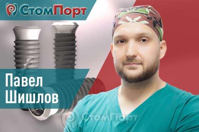 Павел Шишлов - Имплантаты с шейкой Tissue Level (TL) на каждый день