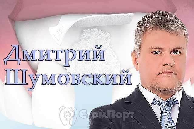 Дмитрий Шумовский - Направленная Костная Регенерация. НКР
