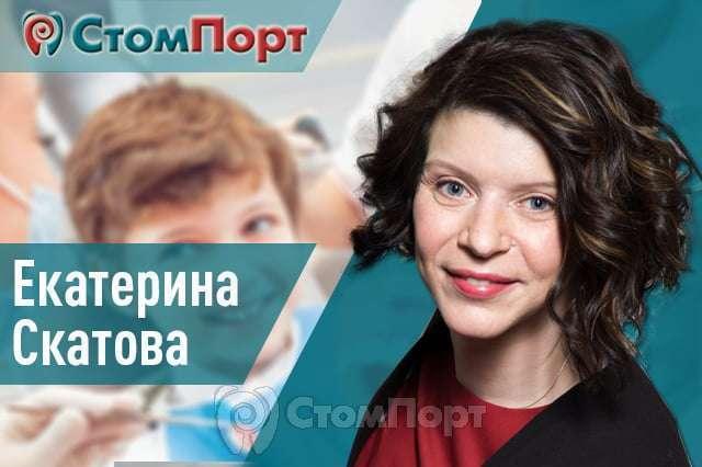 Екатерина Скатова - Детская стоматология