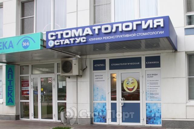 """Kлиника реконструктивной стоматологии """"Статус"""""""