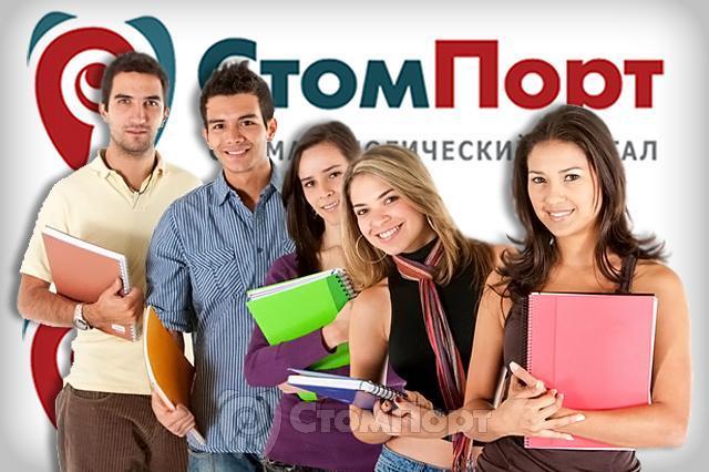 СтомПорт приглашает к сотрудничеству студентов