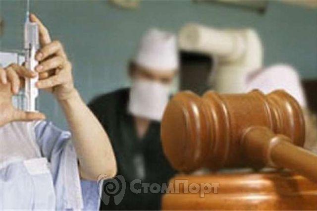 Судебно-медицинская экспертиза дефектов оказания стоматологической помощи