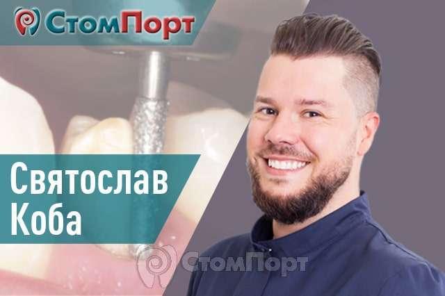 Святослав Коба - Ортопедия для терапевтов и «чайников» - СтомПорт