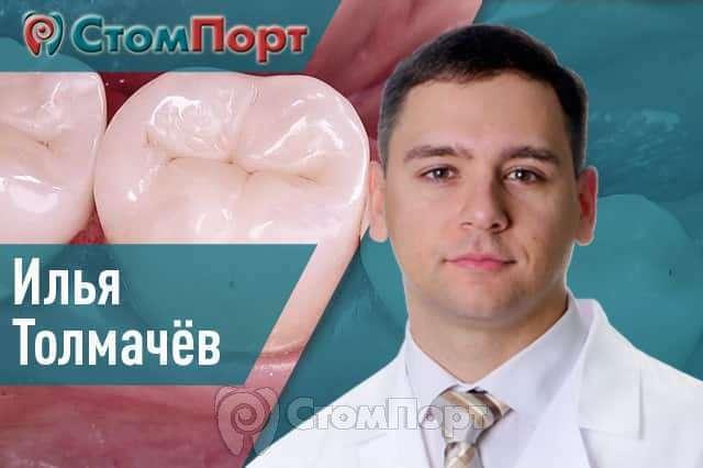 Илья Толмачёв - Прямая реставрация жевательных зубов