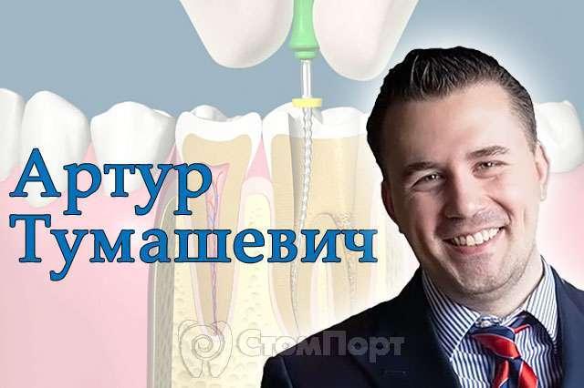 """Артур Тумашевич - """"Просто о сложном в эндодонтии"""""""
