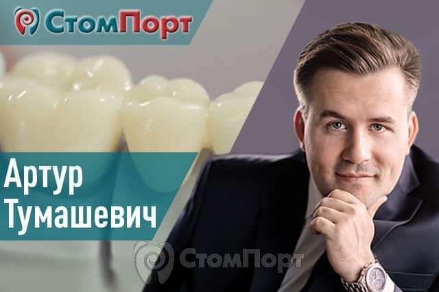 Артур Тумашевич - Протезирование коронками и мостами