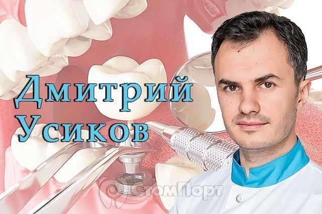 Дмитрий Усиков - Одномоментная имплантация