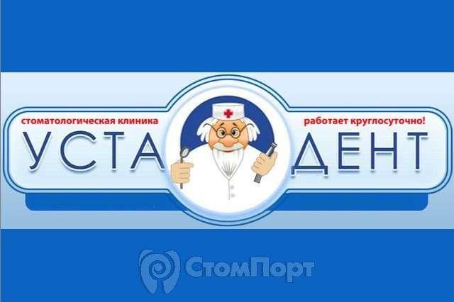 УстаДент - Кузьминки