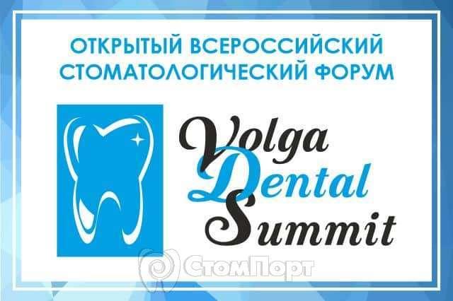 Нижневолжский Стоматологический Форум и Волга Дентал Саммит