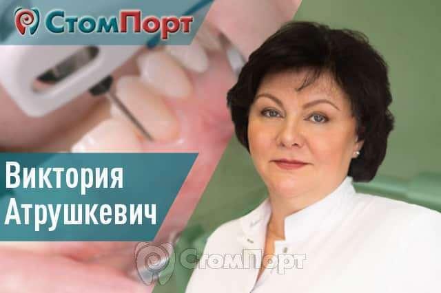 Виктория Атрушкевич - Система Вектор - СтомПорт