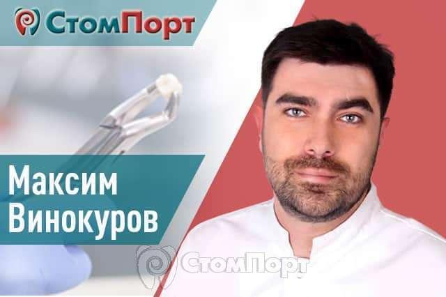 Максим Винокуров - Удаление зубов - СтомПорт