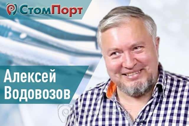 Алексей Водовозов - Фармакология для стоматологов
